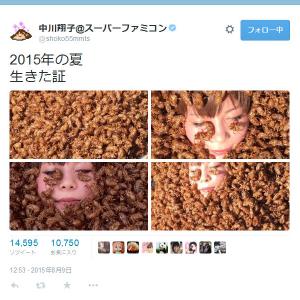 「2015年の夏 生きた証」 中川翔子さんが今年もセミの抜け殻に埋もれる