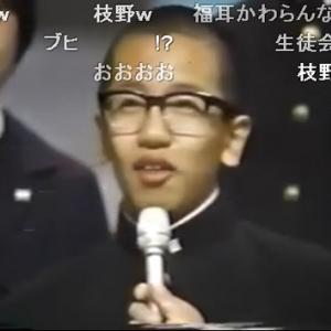 中学時代の枝野官房長官が生徒会長で今としゃべり方がそっくりな件