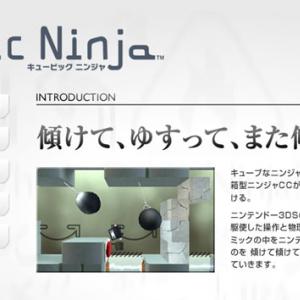 3D非対応のニンテンドー3DS専用ソフト『Cubic Ninja』が話題に