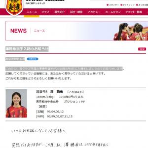 女子サッカー澤穂希選手が入籍! ネットでも祝福の声が相次ぐ レスリング吉田沙保里選手「私も後に続けるようにしたい」