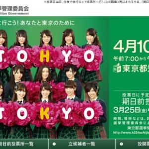 東京都知事選挙2011政見放送まとめと「伝説」となった過去の政見放送