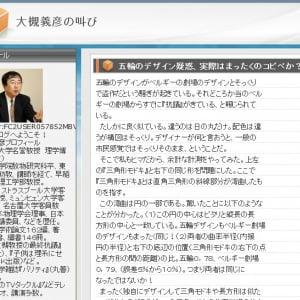 「五輪のデザイン疑惑、実際はまったくのコピペか?!」 早稲田大学の大槻義彦名誉教授がブログで計測結果を発表