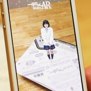 ARアプリで『一平ちゃん』のフタの上に広瀬すずを召喚してみた 夢中で湯切りを忘れそうになる!