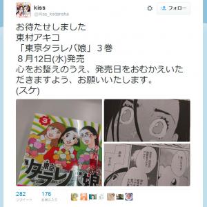 「心をお整えのうえ、発売日をおむかえいただきますよう、お願いいたします」『東京タラレバ娘』3巻発売!