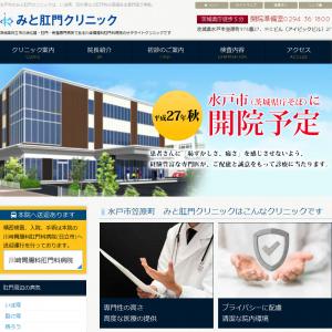 誰もが一度は考える名前? 茨城県水戸市に「みと肛門クリニック」が開院予定でネット騒然