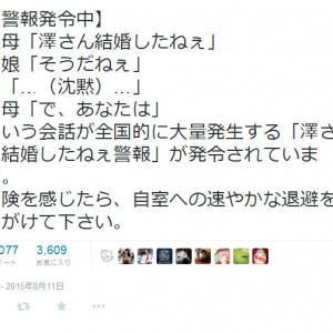 母「で、あなたは」 澤穂希選手入籍報道で「澤さん結婚したねぇ警報」が発令!?