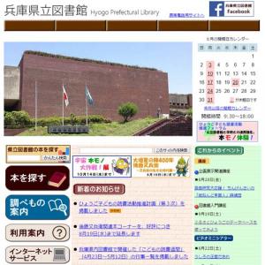 【追跡・消えた『兵庫県民歌』】存在しないはずの楽譜が県立図書館に──新たに浮上した3つの謎