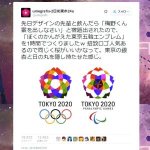 本家が盗作・盗用騒動のさなか…… 1時間で作られた「ぼくのかんがえた東京五輪エンブレム」に反響
