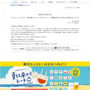画像盗用疑惑の「サントリーオールフリー」キャンペーン 佐野研二郎氏からの申し出により一部賞品の取り下げ