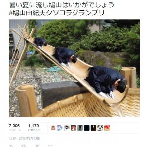 鳩山由紀夫元首相が韓国でひざまずいて慰霊 『Twitter』で「鳩山由紀夫クソコラグランプリ」絶賛開催中