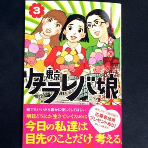 「進撃の巨人よりも残酷で恐ろしい漫画だ」『東京タラレバ娘』3巻の感想も阿鼻叫喚