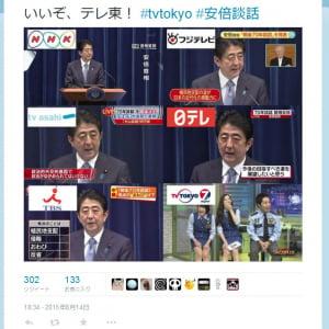 """戦後70年談話で安倍首相が会見 TBSの""""チェックシート""""に批判噴出 そして、そのときテレ東は!?"""