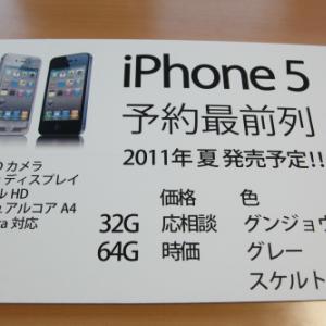 徐々に明かされる新『iPhone』に『iPod Touch』 1年前の予想と見比べてみる