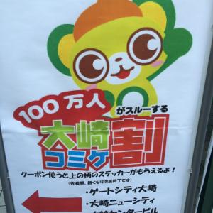 【C88】コミケ仕様にも関わらず100万人がスルー! 今年も大崎駅はがんばっている