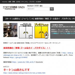 8月18日 柴田秀勝『新宿 ゴール伝ガイ・パラダイス』第2回目のゲストはキートン山田さん!