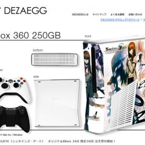 『シュタインズ・ゲート』仕様のXbox360本体がスゴイ