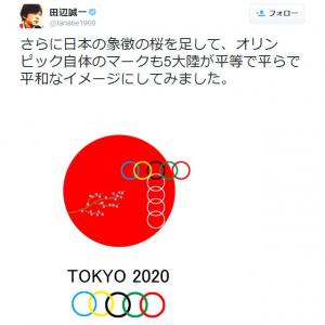「オリンピックのマークを考えてみました」田辺誠一画伯が自身のデザインした五輪エンブレムを発表