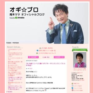 「東京オリンピックのエンブレム デザイナーにはいるお金 200億!」「お手盛りコンペ」尾木ママが五輪エンブレム盗作問題に憤る