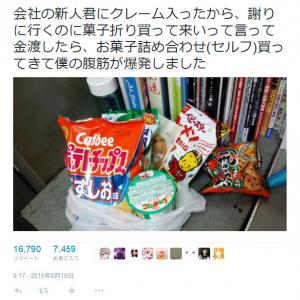 「新人君に菓子折り買って来いって言って金渡したら」 衝撃の結果が『Twitter』で話題に