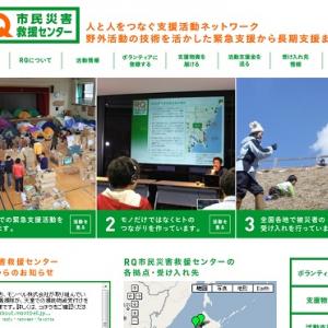 【顔の見える支援】小さな避難所へニーズに合わせた救援を展開『RQ市民災害センター』