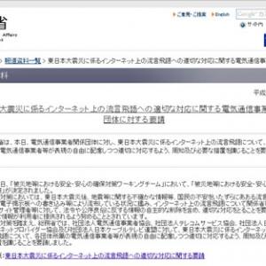 総務省の「インターネット上の流言飛語への適切な対応に関する要請」は言論統制なのか? 総務省に聞いてみた