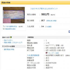 長渕剛 10万人オールナイト・ライヴ 15000円のチケットがヤフオクで981円で落札される