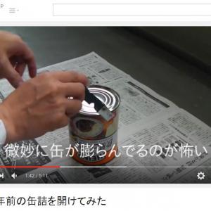 「約30年前の缶詰を開けてみた」1989年に賞味期限が切れた缶詰を開けるスレと動画