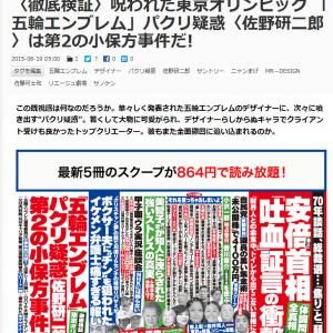 「第2の小保方事件だ!」「疑惑のデパート」 週刊文春と週刊新潮が佐野研二郎パクリ疑惑を追及