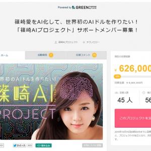 50万円で焼き肉食事会参加権! 篠崎愛をAI化するプロジェクトがクラウドファンディング募集中