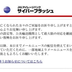 JALがメールマガジンの配信再開「公共輸送機関として最大限の対応を継続」