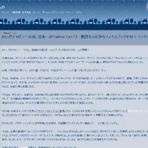おいガチャピン! お前、日本トップクラスの『Twitter』フォロワー数誇るんだから『Facebook』やれ! コンサルもできるぞ
