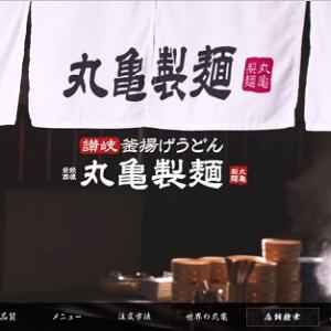 『丸亀製麺』が太っ腹すぎる! 27日は全国で「鬼おろし肉ごぼう」が無料で試食できるぞ