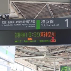 横浜線の電光掲示板が便利になっていた件