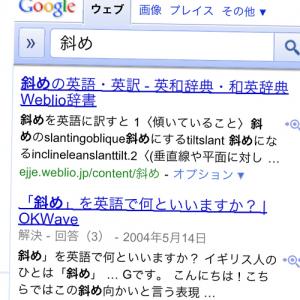 iPhoneの『Safari』などで「斜め」と検索すると…… ほかにも沢山あるよ
