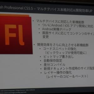 【Adobe CS5.5】Android/iPhone向け開発に機能を強化した『Flash Professional』と『Flash Builder』