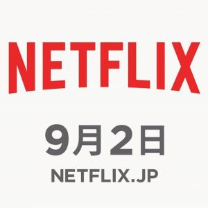 最低価格は月額650円! 『Netflix』が3種類の視聴プラン&ソフトバンクとの協業を発表
