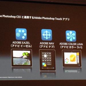 【Adobe CS5.5】『iPad』をパレットや画架にする『Photoshop』連携アプリが登場