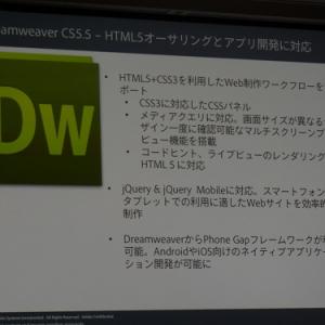 【Adobe CS5.5】HTML/CSS3対応に加えモバイルアプリの書き出しが可能になった『Dreamweaver CS5.5』