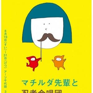 NHK番組『びじゅチューン!』の井上涼が個展『マチルダ先輩と忍者合唱団』を開催中!