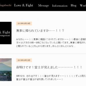 長渕剛オールナイトライヴ 実況のツイートまとめや妻・悦子さんのブログが話題に