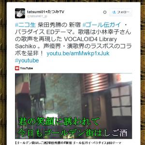 「声優界・演歌界のラスボスのコラボ」柴田秀勝さんと小林幸子さんのボカロが夢の共演!? 『ゴールデン街はしご酒』