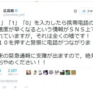 「1」「1」「0」を入力したら携帯電話の通信速度が早くなるというデマ拡散 広島県公式が『Twitter』で注意喚起