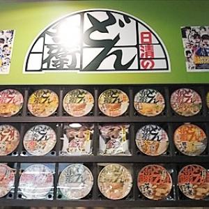 全国のどん兵衛を食べつくそう! 『どん兵衛屋 渋谷駅ナカ店』