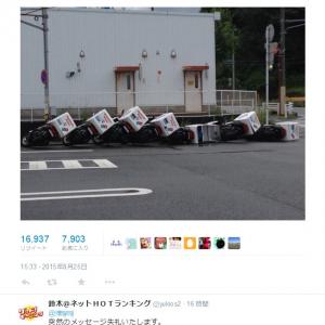 台風15号の影響? 「『ドミノピザがドミノになってる』とメール来た」ツイートが話題に