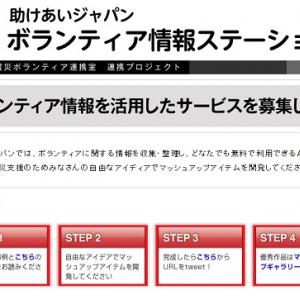 3.11救援情報サイト『助けあいジャパン』ボランティア情報を活用したウェブサービスを募集