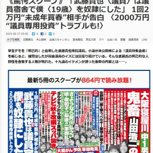 「武藤貴也議員は議員宿舎で僕を奴隷にした」 週刊文春スクープにネット騒然