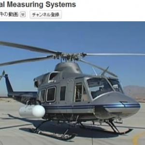 米エネルギー省NNSAの空中測定システムの動画公開「なぜか海外から来る放射線汚染情報の不思議」