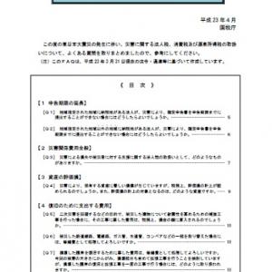 首相官邸『災害に関する法人税、消費税及び源泉所得税の取り扱いFAQ』をPDFで公開