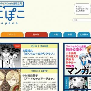 太田出版がコミック・読み物にコメント投稿できるウェブ連載空間『ぽこぽこ』をオープン