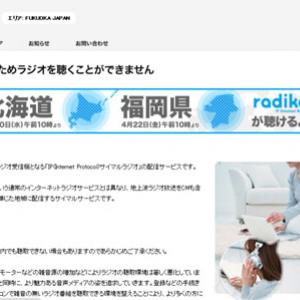インターネットでラジオが聞ける『radiko』 北海道・福岡でもサービス開始